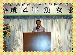 寺島美津枝会長の挨拶