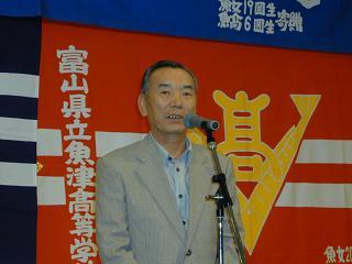 澤崎魚津市長(魚高19回)のあいさつ