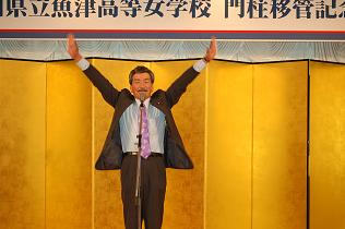 山崎議長の万歳三唱