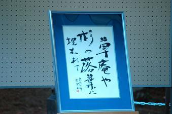 吉澤無外による俳句 書:書道部