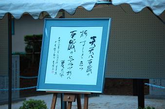 中尾哲山による俳句 書:江幡春涛