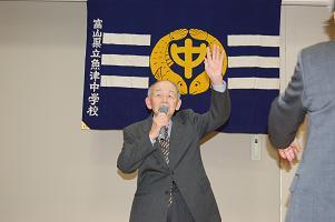 西尾副会長の万歳三唱