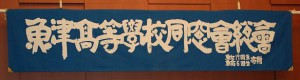 旗(魚津高等学校同窓会総会)